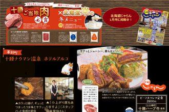 ☆絶品 十勝ハーブ牛使用☆ビーフカツレツ定食