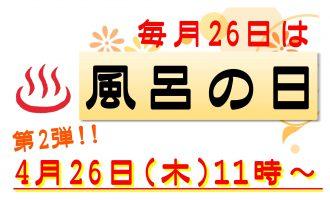 4月26日(木)風呂の日のお知らせ