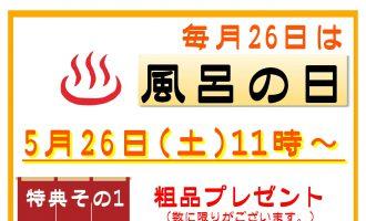 5/26(土)風呂の日のお知らせ