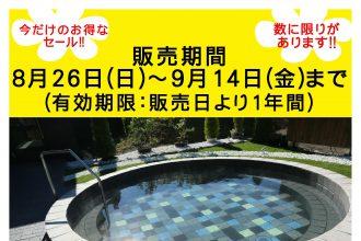 ★お得な入浴回数券の販売お知らせ★