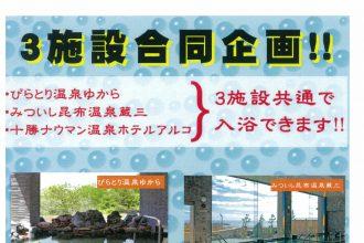 3施設合同企画延長のお知らせ!!