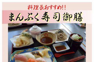 料理長オススメ!!まんぷく寿司御膳!!
