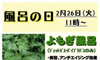 2/26(火)アルコ風呂の日のご案内