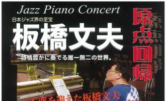 3/27(水)ジャズピアノコンサート★