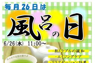 ◆6月26日(水)風呂の日のお知らせ◆