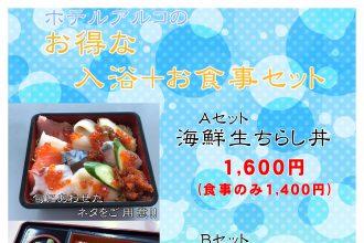 ☆NEW☆ 入浴セットのお知らせ