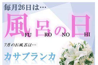 ☆7/26(金)風呂の日のお知らせ☆