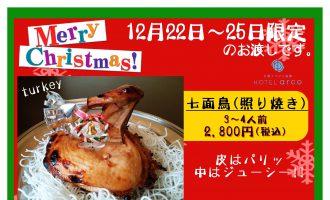 ☆クリスマス限定メニュー受付中☆