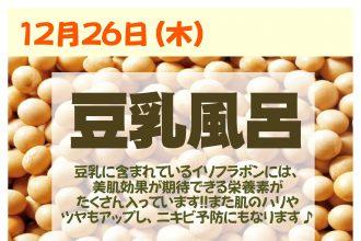 ◆12月26日(木)風呂の日のお知らせ◆