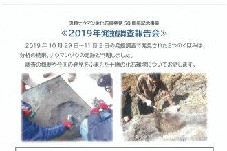 2/19 忠類ナウマン象記念館「2019年発掘調査報告会」