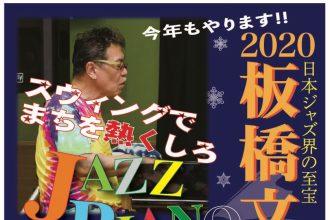 2020 板橋文夫 ~ジャズピアノコンサート~中止のお知らせ
