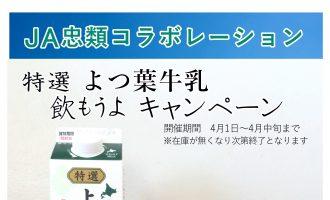 飲もうよ牛乳キャンペーン実施について(4/1~4/14)