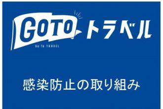 【重要】GoToトラベル事業(新型コロナウイルス感染予防対策)